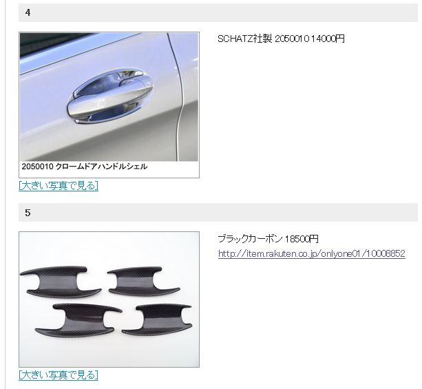door-handles.jpg